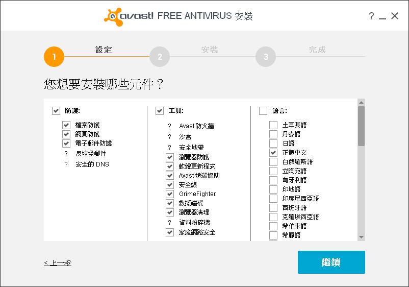 Avast.Free.2015.04