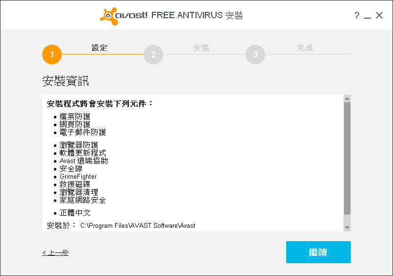 Avast.Free.2015.05