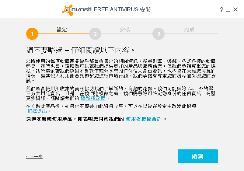 Avast.Free.2015.06