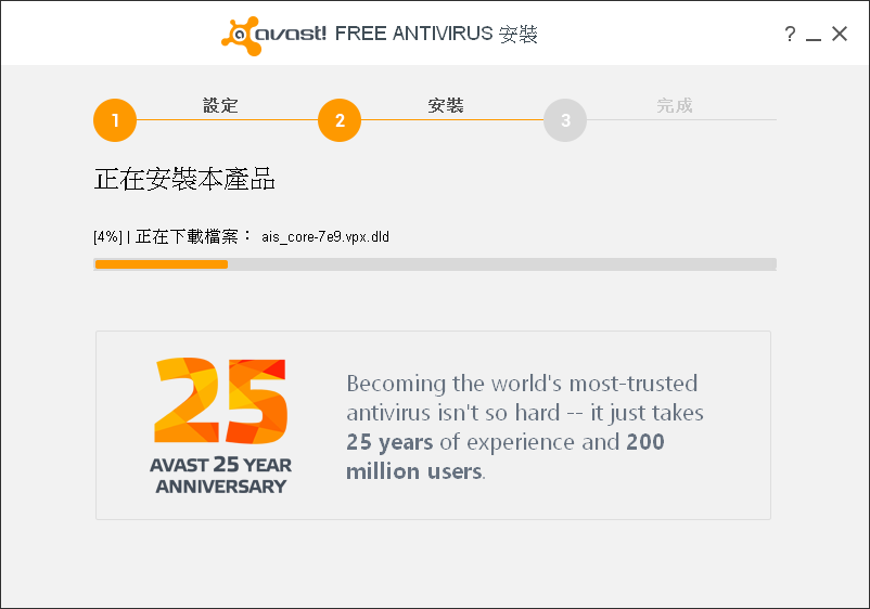 Avast.Free.2015.07