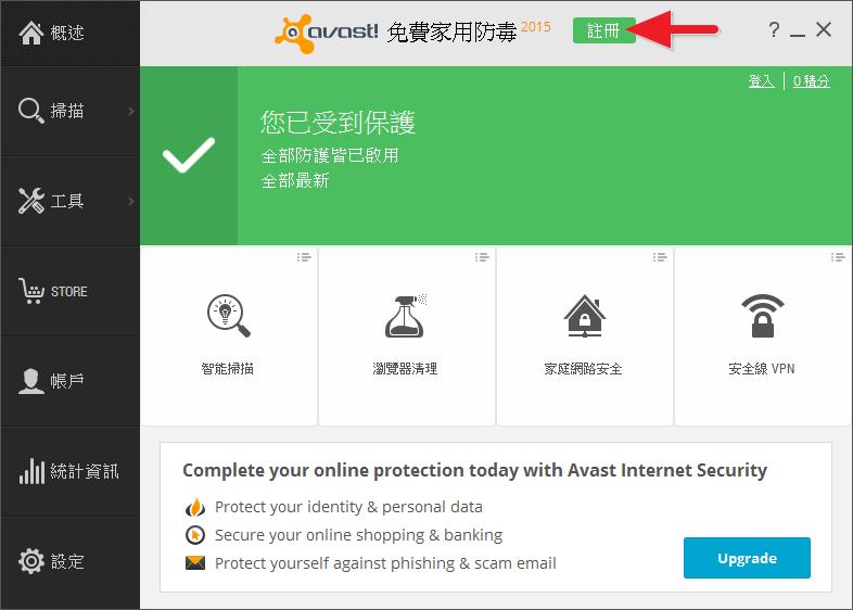 Avast.Free.2015.09